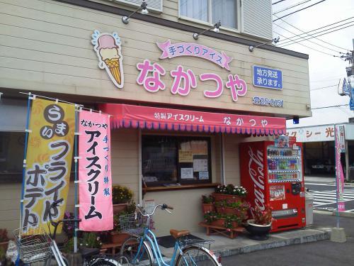 20120814_特製アイスクリームなかつや-002