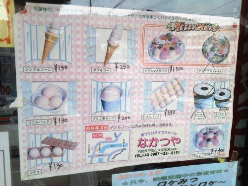 20120814_特製アイスクリームなかつや-003