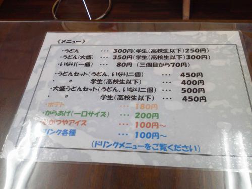 20120814_特製アイスクリームなかつや-009