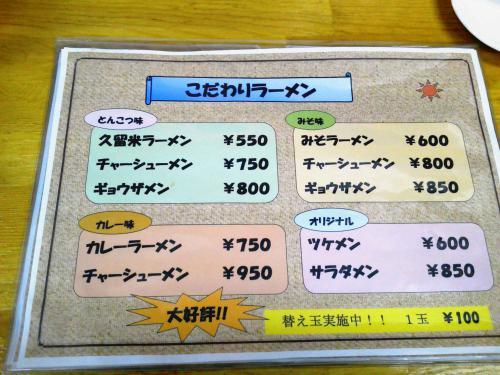 20120814_旬家酒酔-002