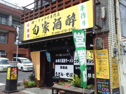 20120814_旬家酒酔-001
