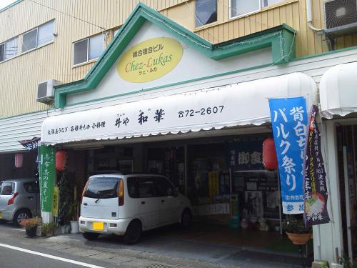 20120814_丼や和華-001