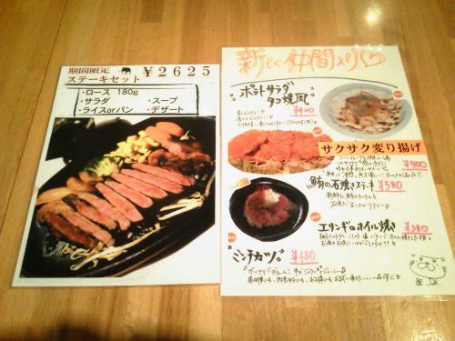 20120814_旬彩健美笑のごはん-015