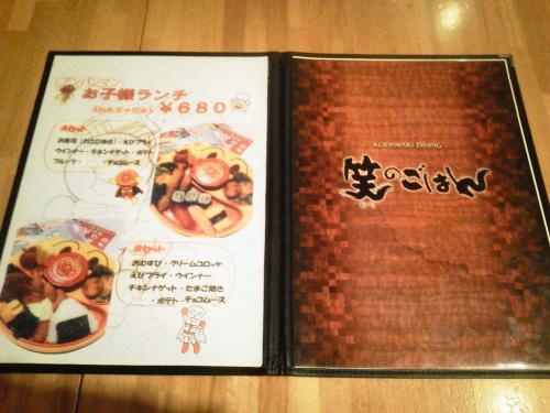 20120814_旬彩健美笑のごはん-014