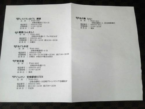 20120814_チキン南蛮マップ-002