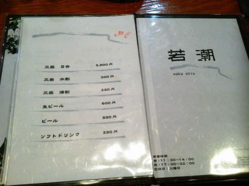 20120815_若潮-004