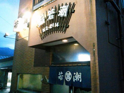20120815_若潮-001