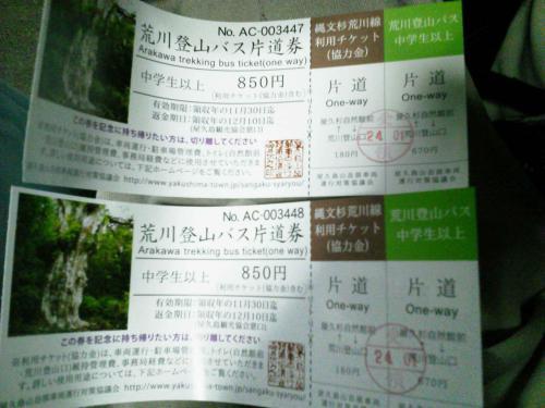 20120816_荒川登山バス片道券-001