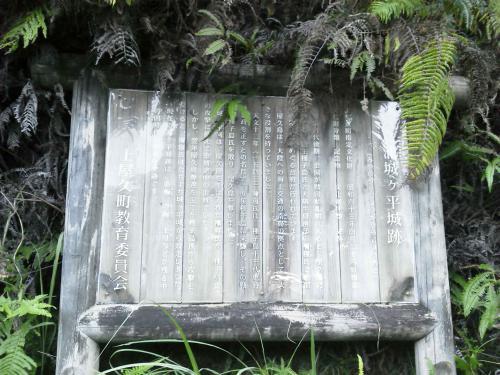 20120816_城ヶ平城-001