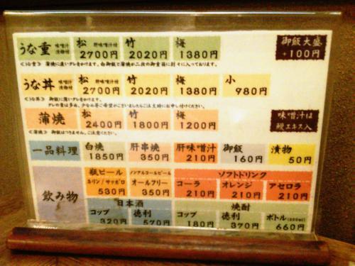 20120817_うなぎの末よし-001