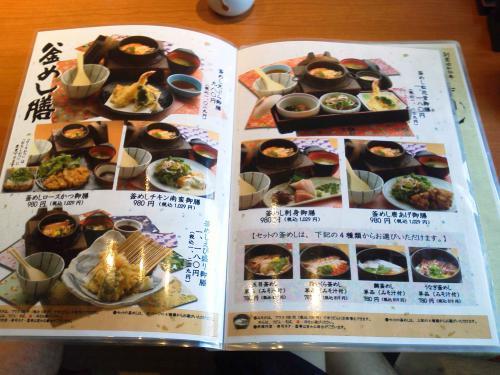 20120818_海鮮茶屋うを佐国分店-002