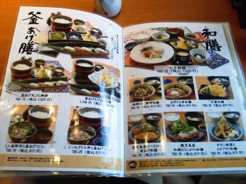20120818_海鮮茶屋うを佐国分店-003