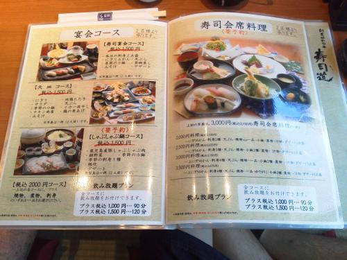 20120818_海鮮茶屋うを佐国分店-006