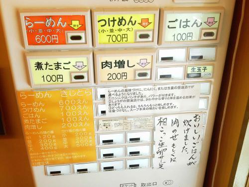 20120824_らーめんきじとら-005