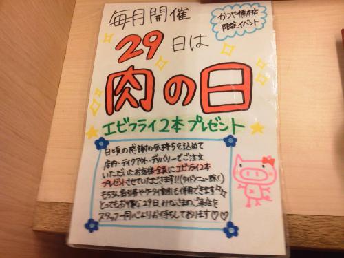 20120828_かつや橋本店-006
