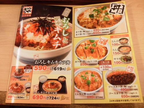 20120828_かつや橋本店-001