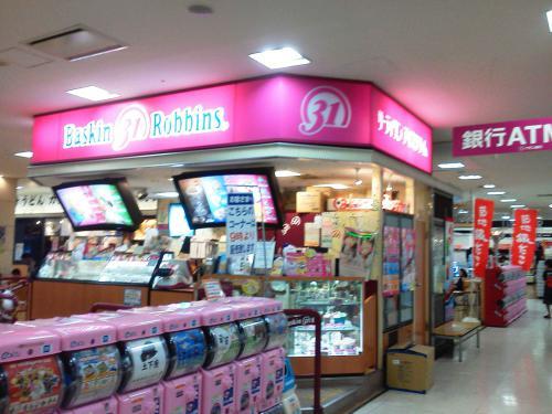 20120901_BaskinRobbinsサーティワンアイスクリーム橋本サティ店-001
