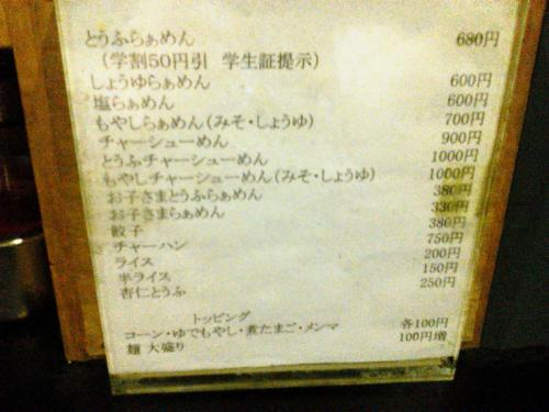 20120902_とうふらあめん蘭蘭-003