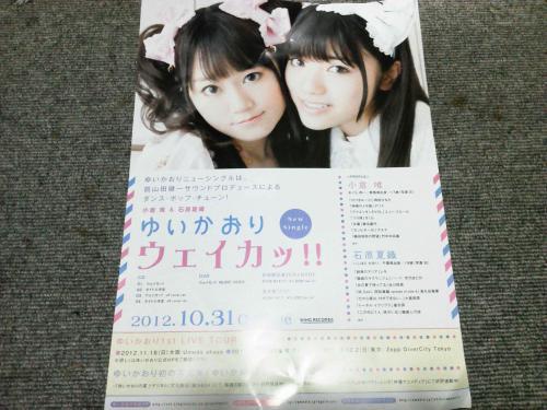 20120908_NanaMizukiLiveUnion2012ChibaMarineField-021.jpg