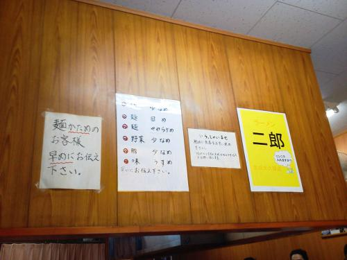 20120908_ラーメン二郎京成大久保店-005