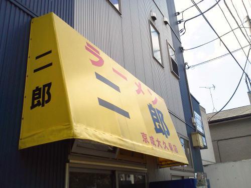 20120908_ラーメン二郎京成大久保店-001