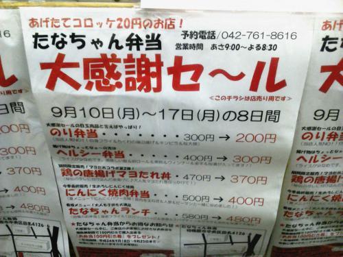 20120911_たなちゃん弁当-001