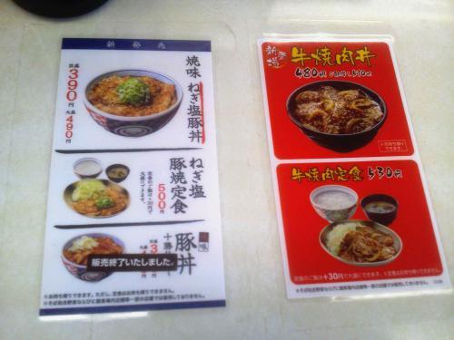 20120914_吉野家相模原店-003