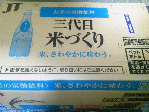 20120916_三代目米づくり-001