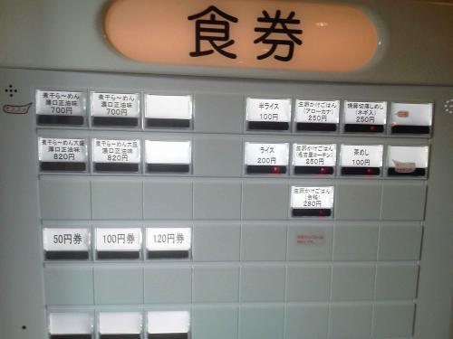 20120916_煮干鰮らーめん圓町田店-005