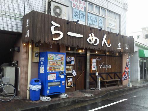 20120917_らーめん豊潤-001