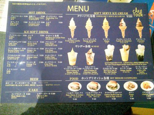 20120922_CafeTour-002.jpg