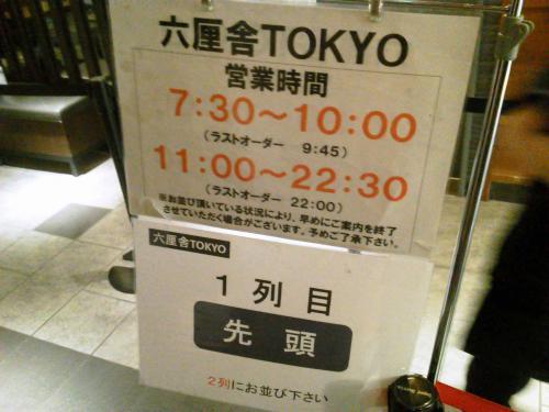 20120922_六厘舎Tokyo-005