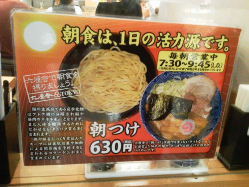 20120922_六厘舎Tokyo-003