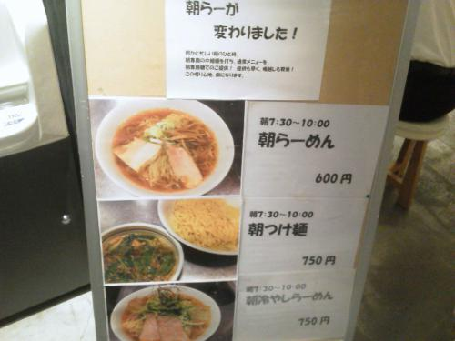 20120922_麺や七彩TOKYO味噌らーめん江戸甘-003