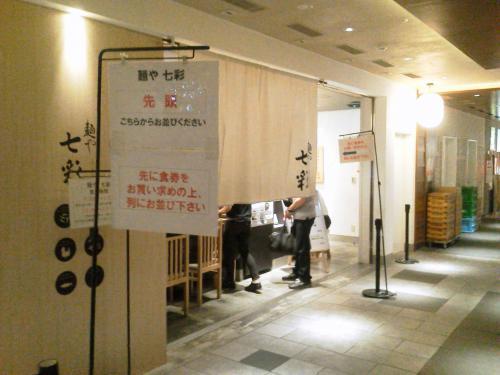 20120922_麺や七彩TOKYO味噌らーめん江戸甘-001