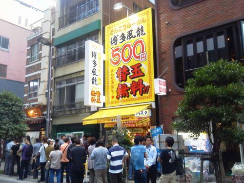 20120922_博多風龍秋葉原2号店-001