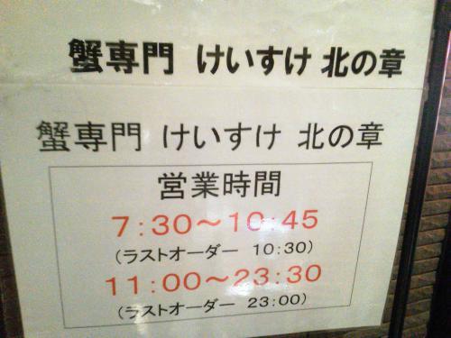 20120922_蟹専門けいすけ北の章-002