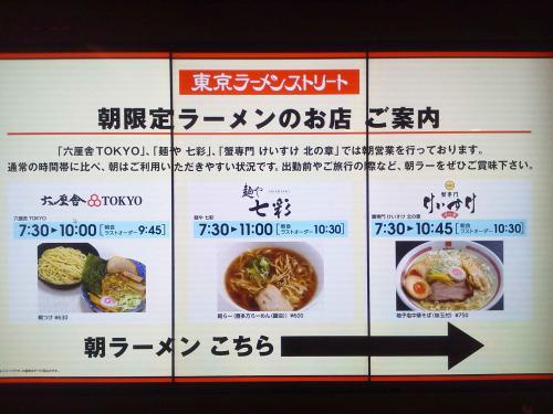 20120922_東京ラーメンストリート-001