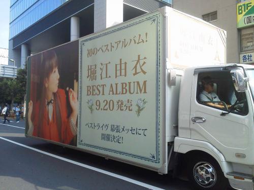 20120922_堀江由衣BestAlbum-001