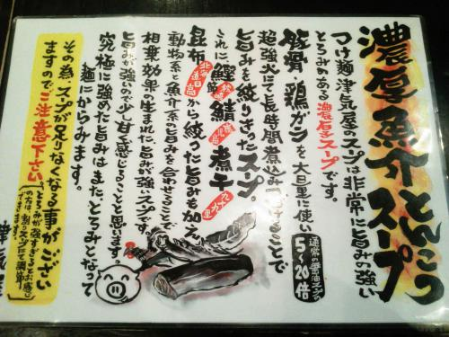 20120922_つけ麺津気屋川口店-003