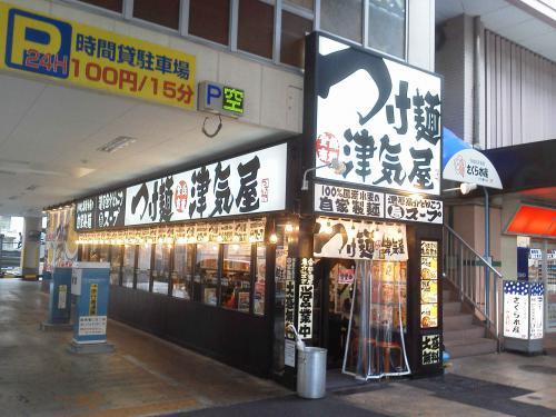 20120922_つけ麺津気屋川口店-009
