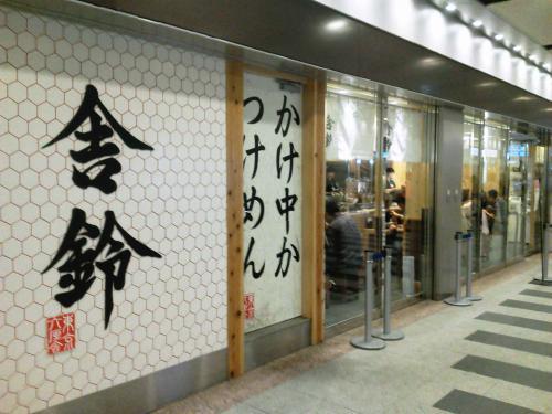 20120922_舎鈴エキュート赤羽店-001