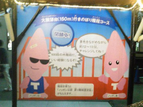 20120922_東京タワー-009