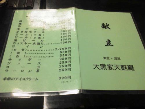 20120922_大黒家-005