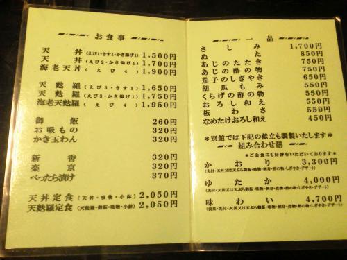 20120922_大黒家-004