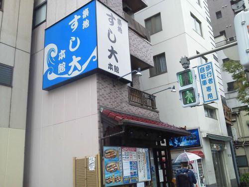 20120923_築地すし大本館-004