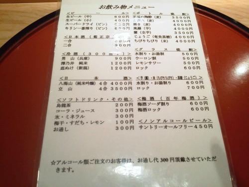 20120923_築地すし大本館-011