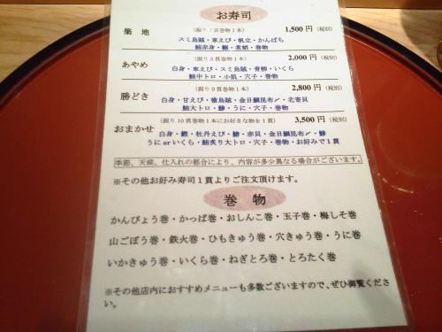 20120923_築地すし大本館-012