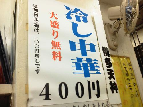 20120923_博多天神新橋1号店-004