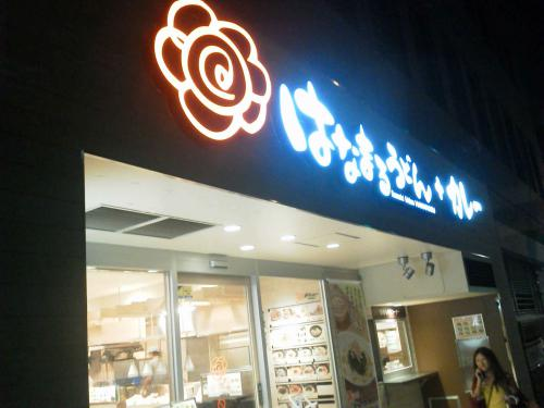 20120923_はなまるうどん仲御徒町店-001
